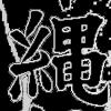 Okinawakan Goju Ryu Karate Do Kobudo Kyokai
